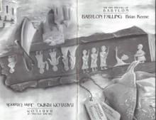 The Rise and Fall of Babylon - Brian Keene, John Urbancik