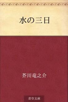 Mizu no mikka (Japanese Edition) - Ryūnosuke Akutagawa