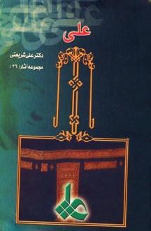 علی(ع) - مجموعه آثار ۲۶ - Ali Shariati, Ali Shariati