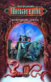 Возвращение Томаса - Юрий Никитин