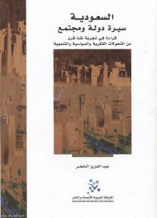 السعودية سيرة دولة ومجتمع - عبد العزيز الخضر
