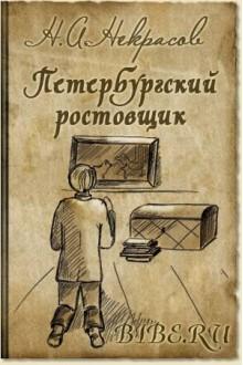 Петербургский ростовщик - Nikolay Alexeyevich Nekrasov