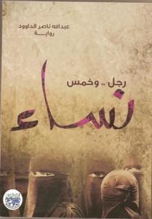 رجل .. وخمس نساء - عبد الله ناصر الداوود