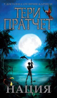 Нация - Terry Pratchett
