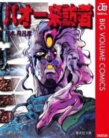 バオー来訪者 (ジャンプコミックスDIGITAL) (Japanese Edition) - 荒木 飛呂彦