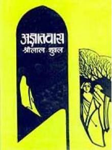 Agyatwaas - Shrilal Shukla