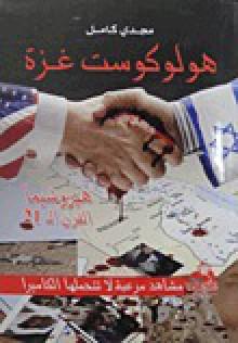 هولوكوست غزة - مجدي كامل