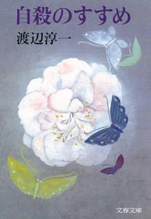 自殺のすすめ [Jisatsu no susume] - Jun'ichi Watanabe