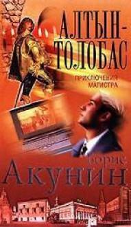 Алтын-Толобас - Boris Akunin