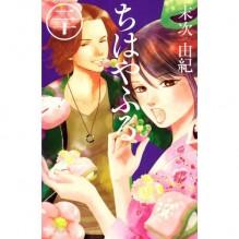 Chihayafuru Comic Vol.20 (in Japanese) Manga - Yumi Suetsugu