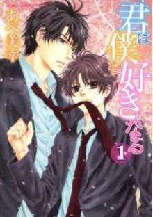 君は僕を好きになる 第1巻 - Miyuki Abe, あべ 美幸