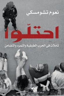 احتلوا: تأملات في الحرب الطبقية والتمرد والتضامن - Noam Chomsky, نعوم تشومسكي