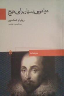 هیاهوی بسیار برای هیچ - عبدالحسین نوشین, William Shakespeare