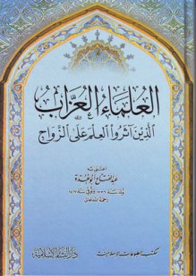 العلماء العزاب الذين آثروا العلم على الزواج - عبد الفتاح أبو غدة