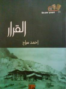 القرار - أحمد سراج