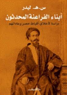 أبناء الفراعنة المحدثون: دراسة لأخلاق أقباط مصر وعاداتهم - س. هـ. ليدر, أحمد محمود
