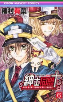 紳士同盟 クロス 6 - Arina Tanemura