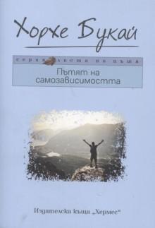 Пътят на самозависимостта - Jorge Bucay