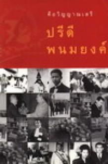ครบ 100 ปีชาติกาล รัฐบุรุษอาวุโส - ปรีดี พนมยงค์