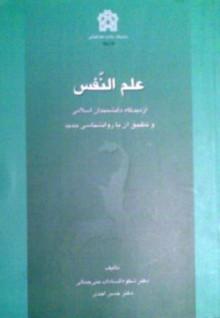 علم النفس از دیدگاه دانشمندان اسلامی تطبیق آن با روانشناسی جدید - شکوهالسادات بنیجمالی, حسن احدی