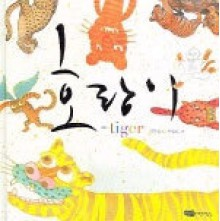 Horangi (The Tiger) - Kim Ki-Jong, Yi, Song-p`yo