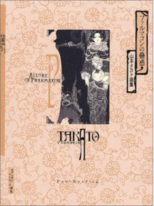 Farumakon No Kowaku = Allure of Pharmakon: Yamamoto Takato Gashū - Takato Yamamoto