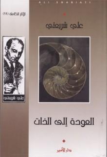العودة إلى الذات - Ali Shariati