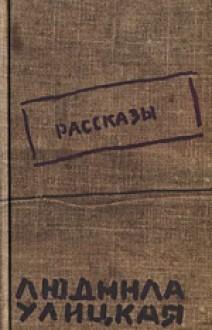 Рассказы - Lyudmila Ulitskaya