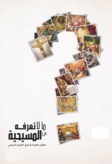 ما لا تعرفه عن المسيحية - محمد عنان
