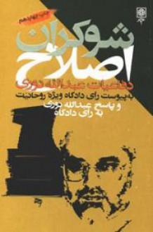 شوکران اصلاح در بوته نقد - عزت الله ولی پورکانی