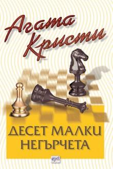 Десет малки негърчета - Теодора Давидова,Здравка Славянова,Agatha Christie