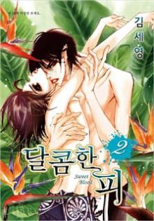 달콤한 피 2 - Seyoung Kim, 김세영