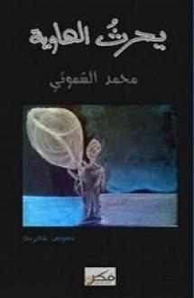 يحرث الهاوية - محمد الشموتي