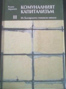 Комуналният капитализъм, том 3 - Румен Аврамов