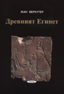 Древният Египет - Jean Vercoutter