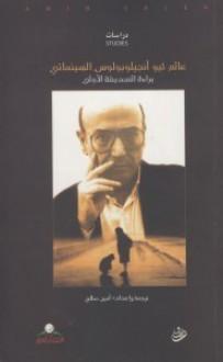 عالم ثيو أنجيلوبولوس السينمائي.. براءة التحديقة الأولى - أمين صالح, Theodoros Angelopoulos