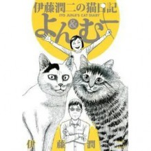 Ito Junji's Cat Diary - Junji Ito