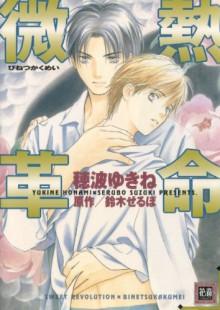 Sweet Revolution - Yukine Honami, Serubo Suzuki