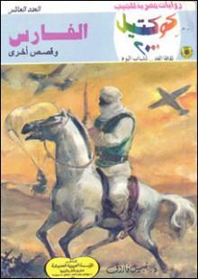الفارس وقصص أخرى - نبيل فاروق