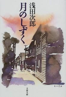 月のしずく [Tsuki no shizuku] - Jirō Asada