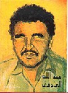 الأعمال الشعرية الكاملة - عبد الله البردوني