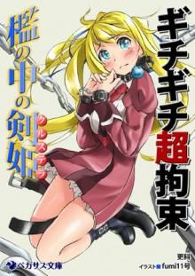 ギチギチ超拘束 檻の中の剣姫 (ペガサス文庫) (Japanese Edition) - 更科,fumi11号