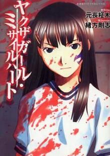 Yakuza Girl Misairu Hart ヤクザガール・ミサイルハート - Masaki Motonaga, 緒方 剛志