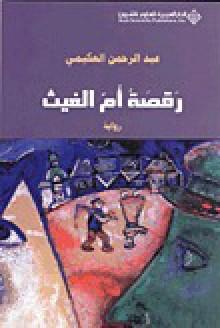رقصة أم الغيث - عبد الرحمن العكيمي