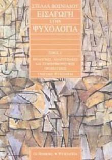 Εισαγωγή στην Ψυχολογία: Βιολογικές, Αναπτυξιακές και Συμπεριφοριστικές Προσεγγίσεις, Τόμος Α' - Στέλλα Βοσνιάδου