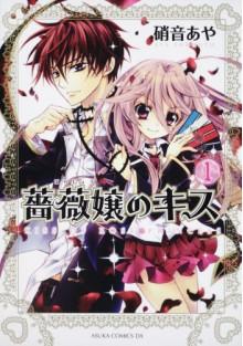 Barajou no Kiss, Vol. 01 - Aya Shouoto, 硝音あや