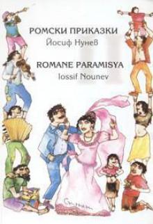 Ромски приказки - Yosif Nunev, Alexandra Chaushova