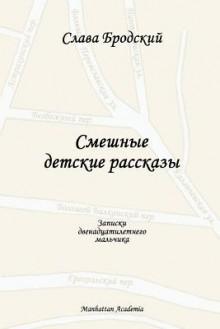 Funny Children's Stories (in Russian - Smeshnye Detskie Rasskazy) - Slava Brodsky