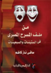 من ملف المسرح المصري في الستينات والسبعينات - صافي ناز كاظم