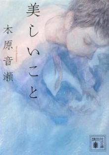 Utsukushii Koto - Narise Konohara, Shoko Hidaka